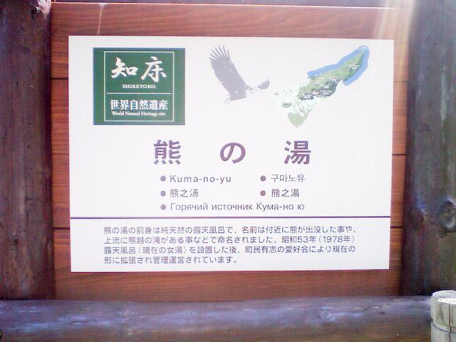 熊の湯(1)
