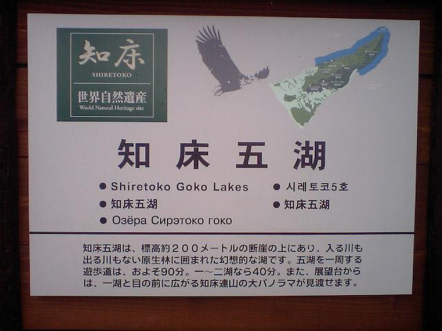 知床五湖(1)