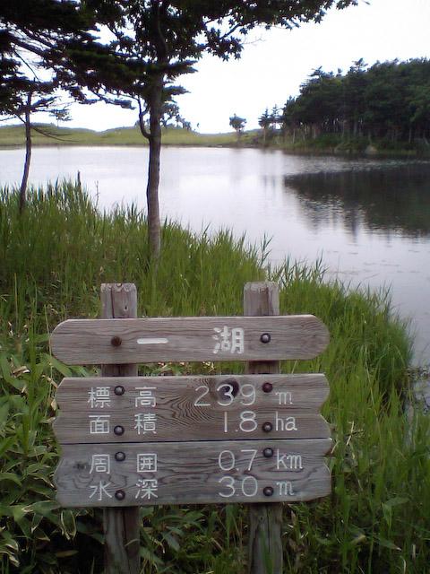 知床五湖(2)