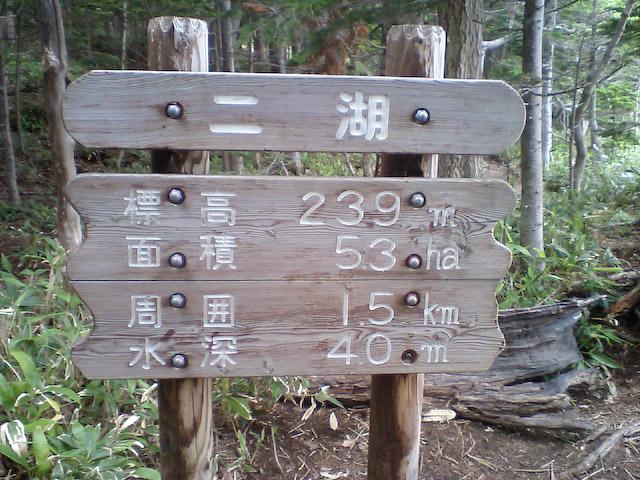 知床五湖(3)