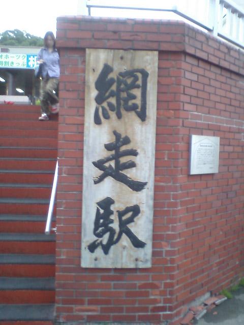 網走駅の看板