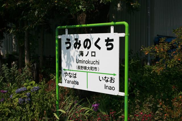 海ノ口駅(長野県大町市)