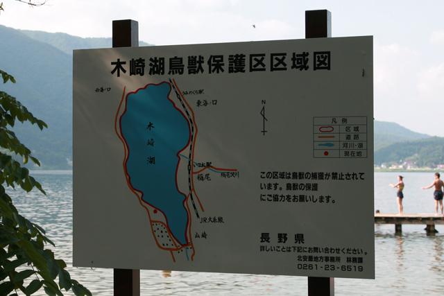木崎湖鳥獣保護区区域図